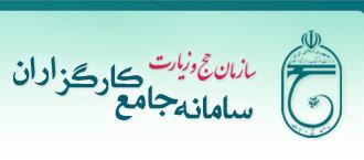 سامانه جامع کارگزارن حج www.kargozaran.haj.ir کارگزارن